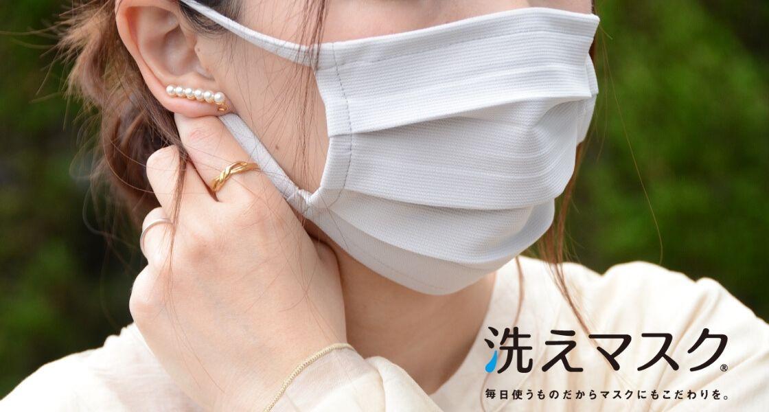 ドライクール洗えマスクがリニューアル