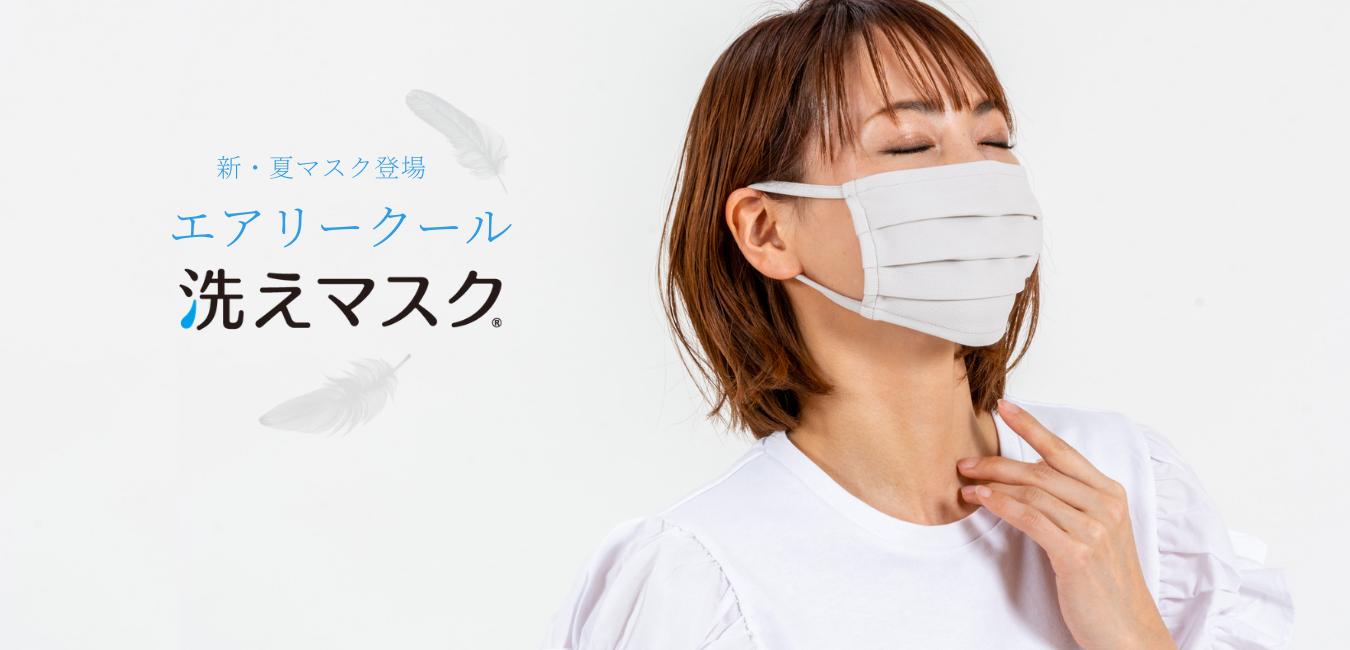 エアリークール洗えマスク新登場
