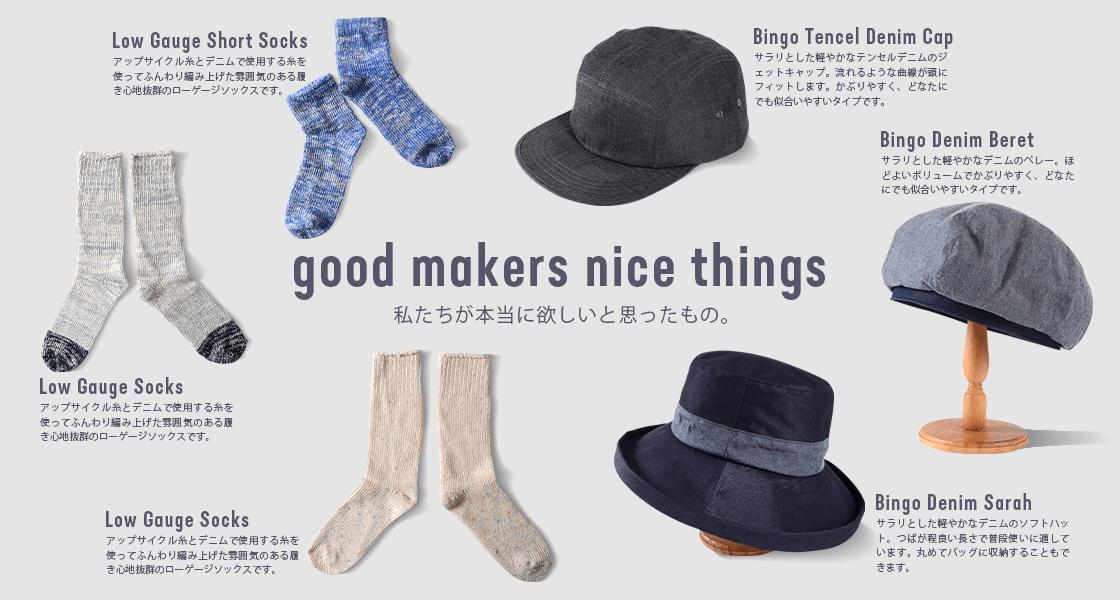 good makers nice things