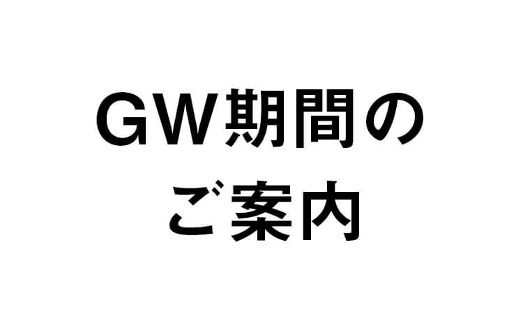 GW期間のご案内
