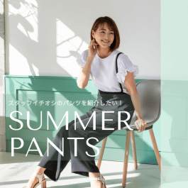スタッフオススメの夏パンツ